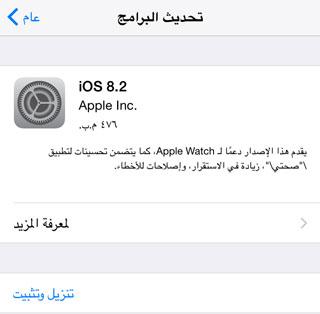 iOS8_2_Install