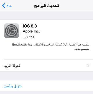 iOS8_3_Update