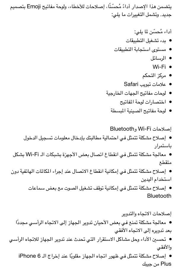 iOS_8_3_Update_Info1