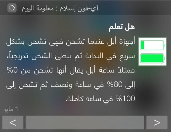 iPhoneIslam_Tips3