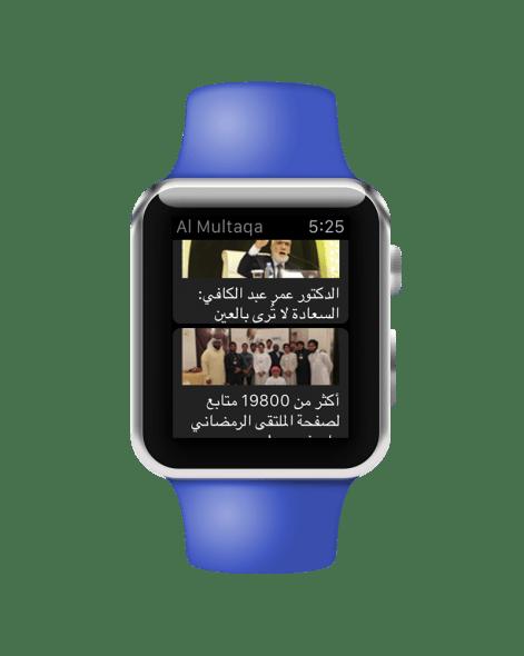 AlMultaqa-Apple-Watch2