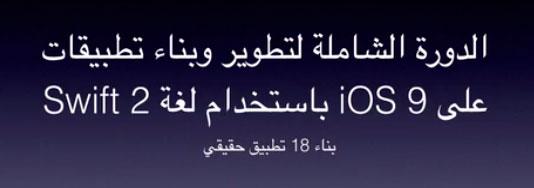 Udemy_iOS9_Arabic