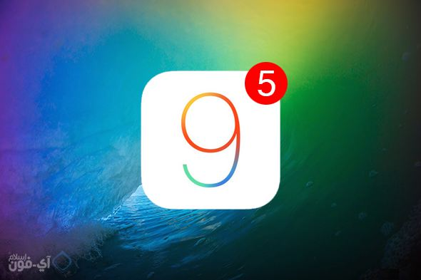 iOS9_Beta5