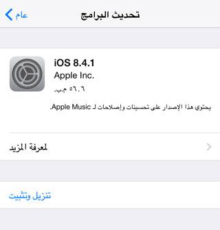 iOS_8_4_1_Update