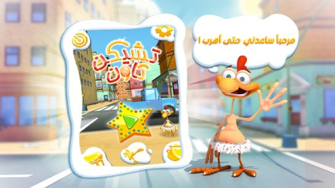 chicken-town