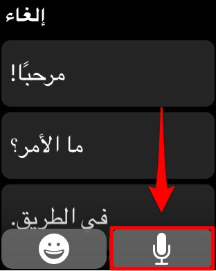 apple-watch-arabic-2