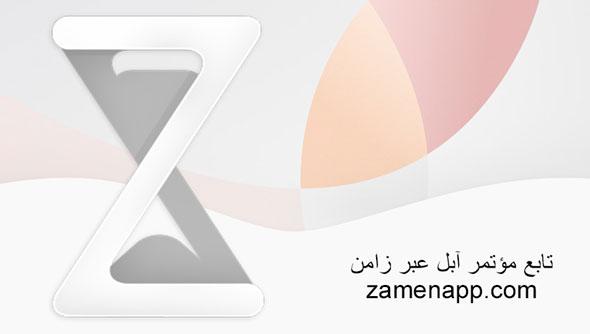 Zamen_AppleEvent_March_2016