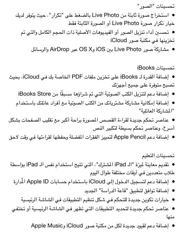 iOS93_Update04