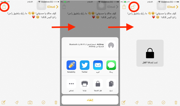 notes app protection