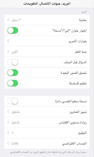 iOS Mail-05