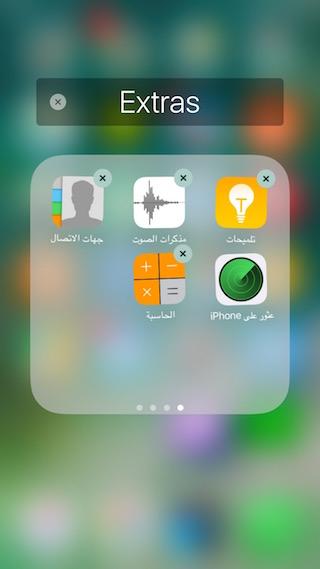 delete-apple-apps