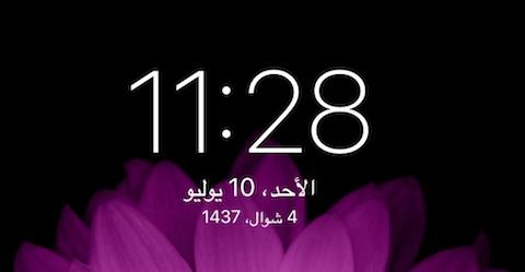 iOS 10 Arabic-02
