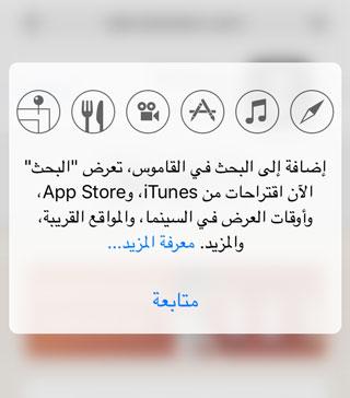 iOS10_New3