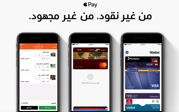 Pay
