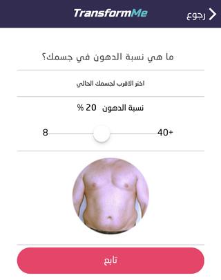 تطبيق ترانسفورم مي لخسارة الوزن الزائد والحصول على جسم رياضي للايفون و الايباد