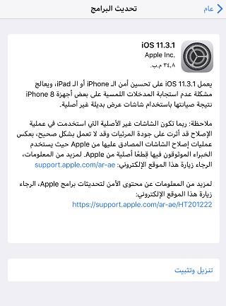 , مميزات التحديث الجديد ios 11.3.1 وهل تحدث ام تبقى على اصدارك ..؟؟!!, عرب ابس جديد التطبيقات