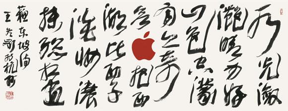 Espectacular y enorme mural de caligrafía china en una de