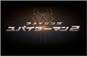 アメイジング・スパイダーマン2 画像