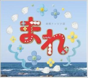 NHK まれ ロゴ