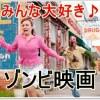 マニア推薦!知らないと恥をかくゾンビ映画厳選8+3
