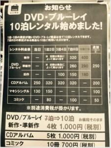 TSUTAYA ふじみ野駅前店 2015.09