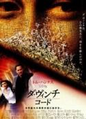 ダ・ヴィンチ・コード (2006)