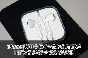 iPhone使用中にイヤホンの片耳が聞こえない場合の対処法!!