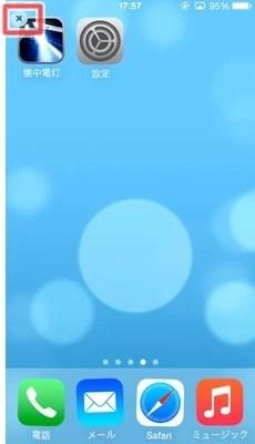iPhoneアプリをアンインストール(削除)するやり方!!02