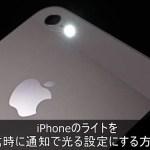 iPhoneのライトを着信時に通知で光る設定にする方法!