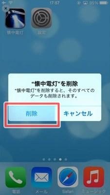 iPhoneアプリをアンインストール(削除)するやり方!!03