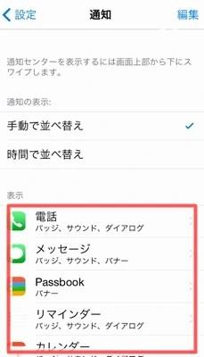 iPhoneアプリのプッシュ通知をオフにする方法!02