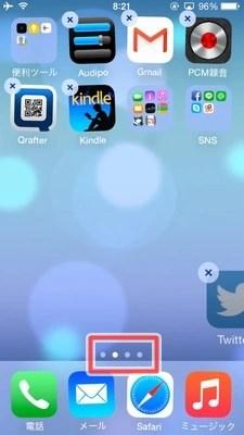 iPhoneのアイコン移動ができない?アプリをページ移動する方法!!03