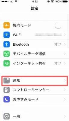 iPhoneのライトを着信時に通知で光る設定にする方法!05