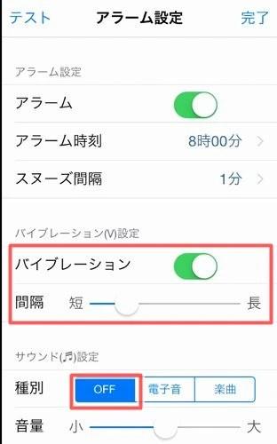 iPhoneアラームを無音にしてバイブだけにする2つの方法!!06