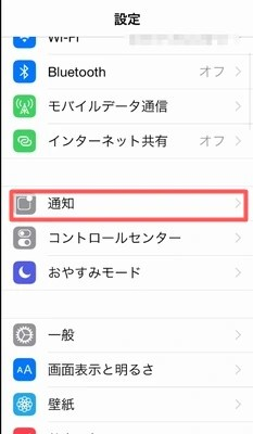 iPhoneアプリのプッシュ通知をオフにする方法!01