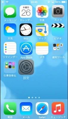 iPhoneアプリのフォルダの名前を変更する方法01