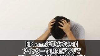 【iPhoneが動かない!】ツイッターやLINEアプリでフリーズする場合の対処法!