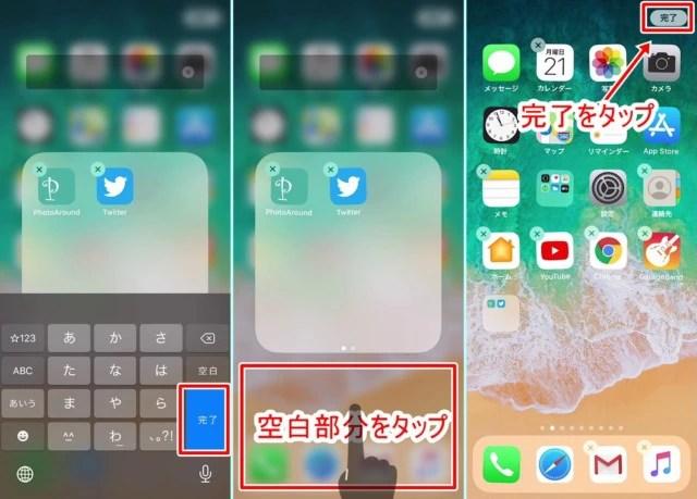 iPhoneのフォルダ名を名前無しフォルダにする (13)