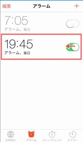 iPhoneアラームのスヌーズ機能はどう解除するの?02