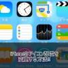 iPhoneのアイコン配置を変更する方法!!