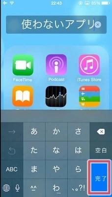 iPhoneアプリのフォルダの名前を変更する方法03