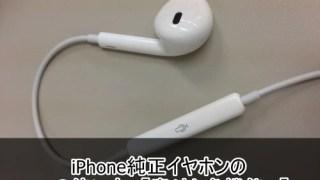 iPhone純正イヤホンの4つの使い方!!【意外と多機能!?】