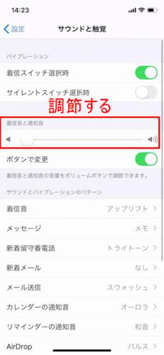 iPhoneの通知音の音量設定方法02