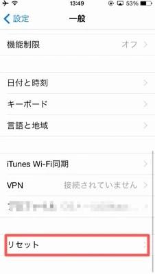 iPhoneが自宅のWi-Fiに繋がらない場合の7つの改善策!!02