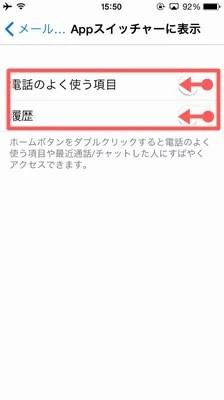"""iPhoneの""""よく使う項目""""の履歴を非表示にする方法!!04"""
