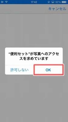 iPhoneで撮ったスクショをガラケーに送るにはどうすれば?04