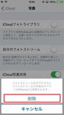 iPhoneのフォトストリームを削除する方法!!05
