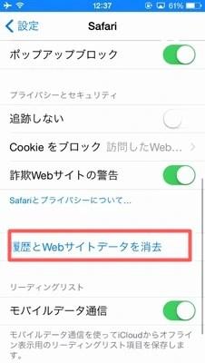 iPhoneの検索履歴を削除する方法03