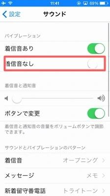 iphoneをサイレントモードに近づける4つの設定!!04