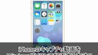 iPhoneのキャプチャ動画をWindowsパソコンで録画する方法!!